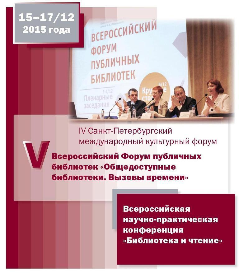 гей форум библиотека имени пушкина