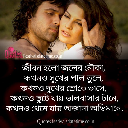 Bangla Instagram Love Shayari Status Download & share