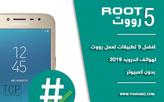 تحميل افضل 5 تطبيقات لعمل رووت root لهواتف الذكية اندرويد مجانا بدون كمبيوتر 2019
