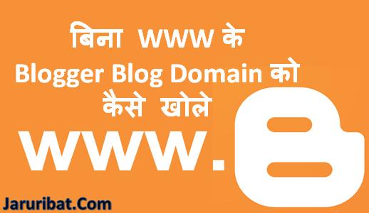 blogger-blog-www-domain-name-hindi-me-kaise-kare-jaruribat