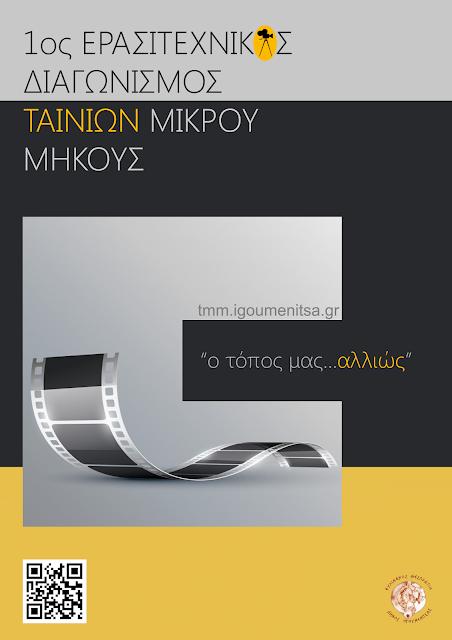 Θεσπρωτία: 1ος Ερασιτεχνικός Διαγωνισμός Ταινιών Μικρού Μήκους Δήμου Ηγουμενίτσας