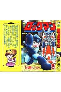 RockMan : The Series!