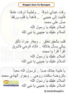 LirikSholawat Roqqota Aina | Assalamu'alaika Yaa Rasulallah