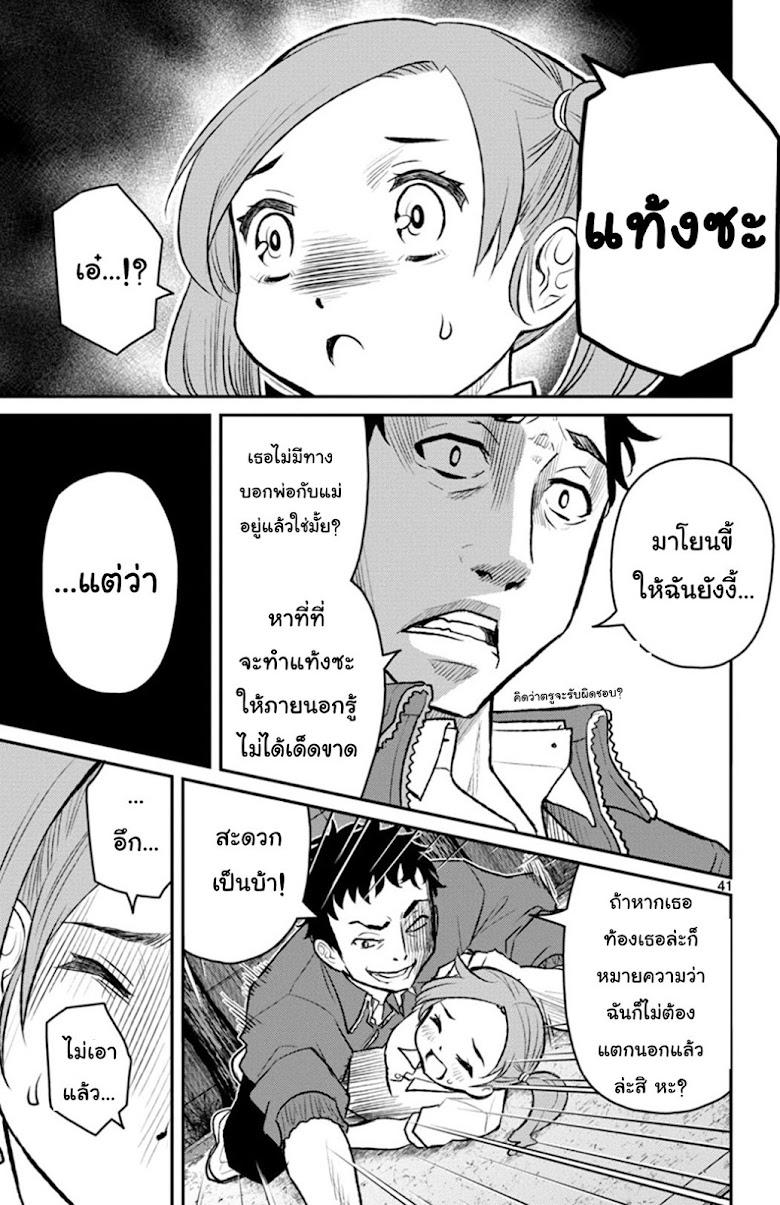 Mahou Shoujo Site Sept - หน้า 39