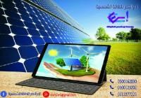 شركة ارم العصر - شركات الطاقة الشمسية