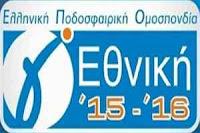 synexeia-xoris-endiaferon-ston-1o-omilo-tis-g-ethnikis
