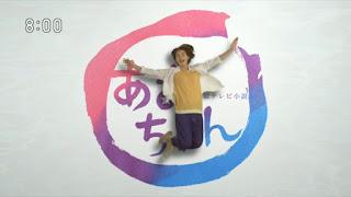 Amachan Episode 40 (Subtitle Indonesia)