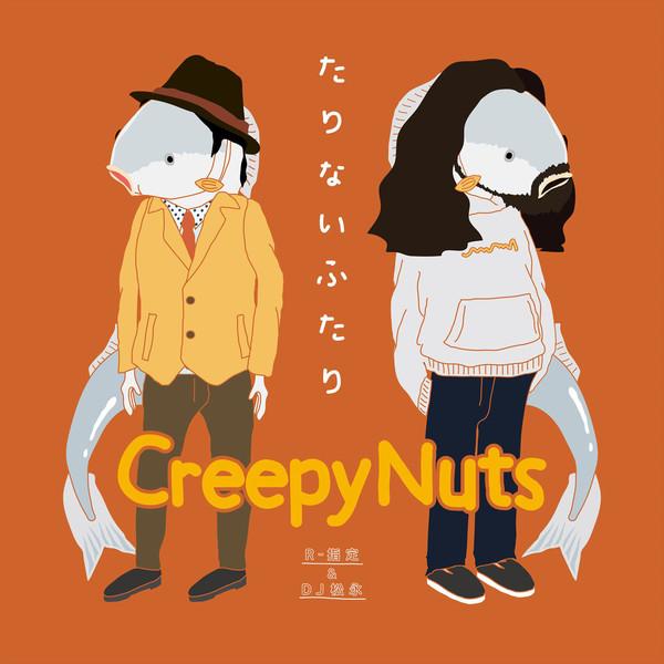 [Album] Creepy Nuts(R-指定&DJ;松永) – たりないふたり (2016.01.20/MP3/RAR)