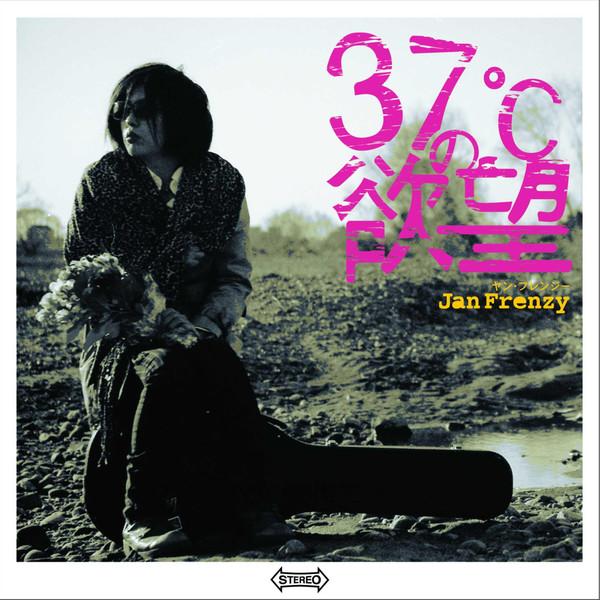 [Album] ヤン・フレンジー – 37℃の欲望 (2016.04.25/MP3/RAR)