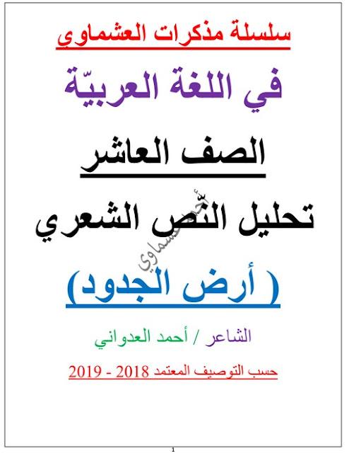 تحليل نص أرض الجدود في اللغة العربية للصف العاشر