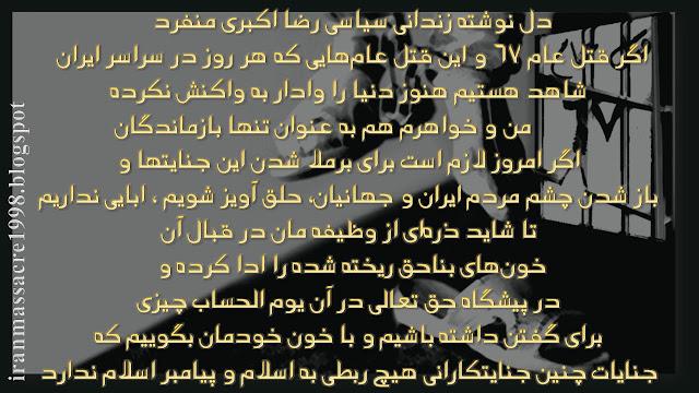 دلنوشته زندانی سیاسی رضا اكبری منفرد درموردقتل عام خانواده اش