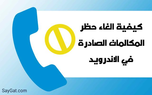 حظر المكالمات