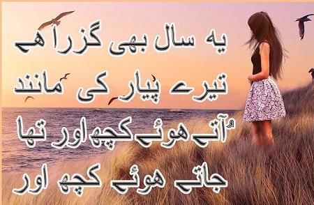 new year urdu poetry