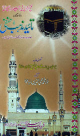 Taeed Mazhab Hanfi Urdu Islamic PDF Book Free Download