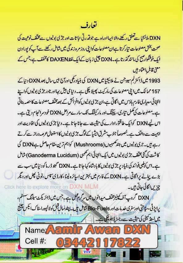 About Dxn In Urdu Dxn Pakistan