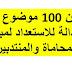 أكثر من 100 موضوع مرتبط بالعدالة للاستعداد لمباراة المحاماة والمنتدبين  pdf