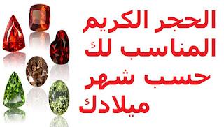 الحجر الكريم المناسب لك حسب شهر ميلادك