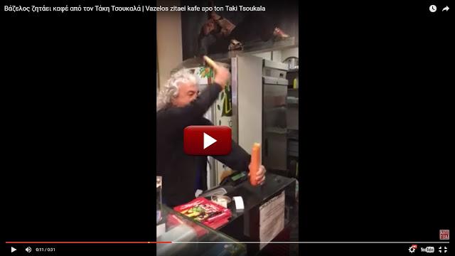 """""""Βάζελος"""" ζητάει Φρέντο Καπουτσίνο στο μαγαζί του Τάκη Τσουκαλά!!! Δείτε τι επακολούθησε μετά"""
