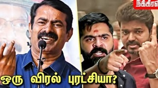 Seeman Speech | Actor Vijay | Silambarasan | Naam Tamilar Katchi