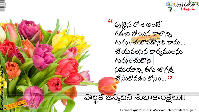 Best Birthday wishes greetings  with quotes in telugu 1159