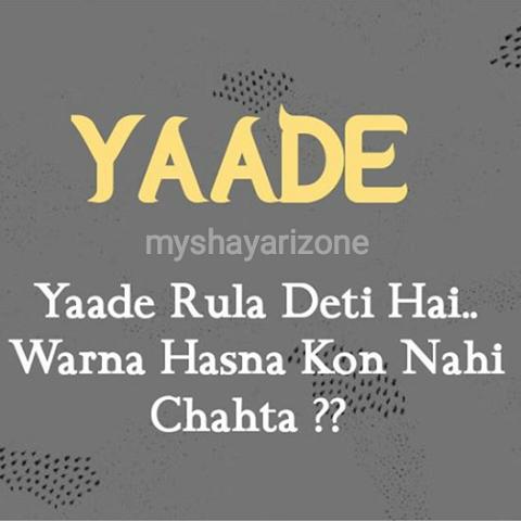 Yaadein SMS in Hindi