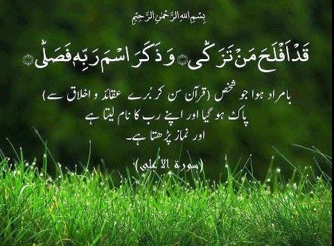 Namaz Ayat In Quran 26