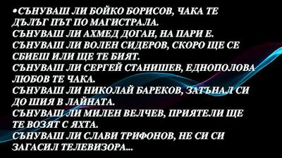 Сънуваш ли Бойко Борисов, чака те дълъг път по магистрала
