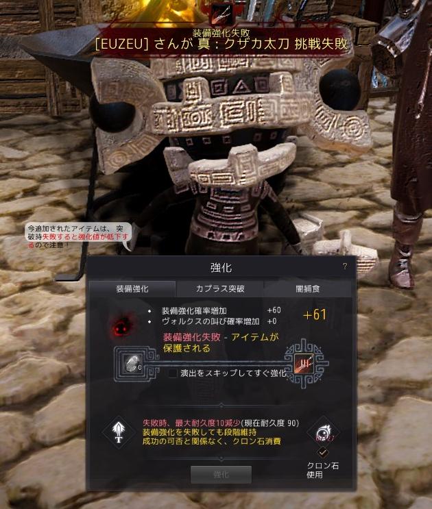 【黒い砂漠】始めてのⅣ武器チャレで成功!覚醒・メイン強化どっち優先する【日記Part6】