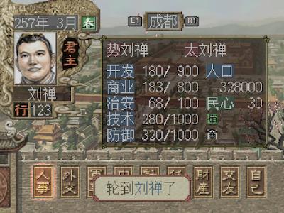 三國志7中文版(San Goku Shi VII),經典東漢末年歷史策略!