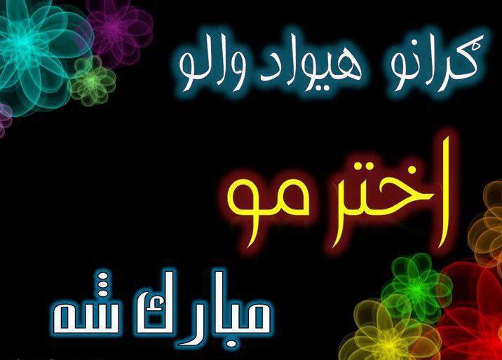poetry blog eid mubarak eid mubarak pictures happy eid