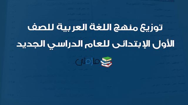 توزيع منهج اللغة العربية للصف الأول الإبتدائى 2019