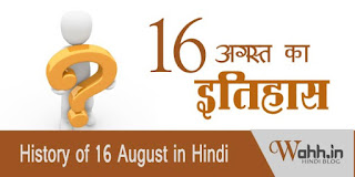 16-august-Aaj-Ka-itihaas-History