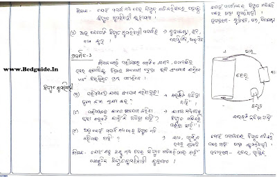 Sample Lesson Plan for Science in Odia