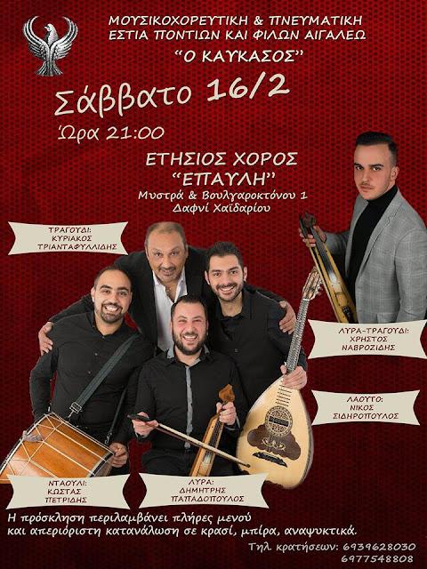 """Ετήσιος χορός της Εστίας Ποντίων και Φίλων Αιγάλεω """"Ο Καύκασος"""""""