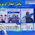 تحميل لعبة فيفا 19 || FIFA 19 MOD FIFA 14 UCL باتش ابطال اوروبا باخر الانتقالات والاطقم من ميديا فاير وميجا