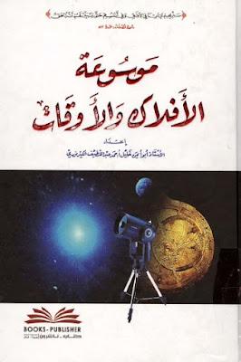 كتاب الارض الجديدة pdf