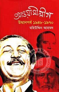 Awami League: Utthanporbo 1948-1970 by Mohiuddin Ahmed