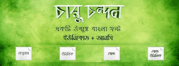 Charu Chandon- চারু চন্দন