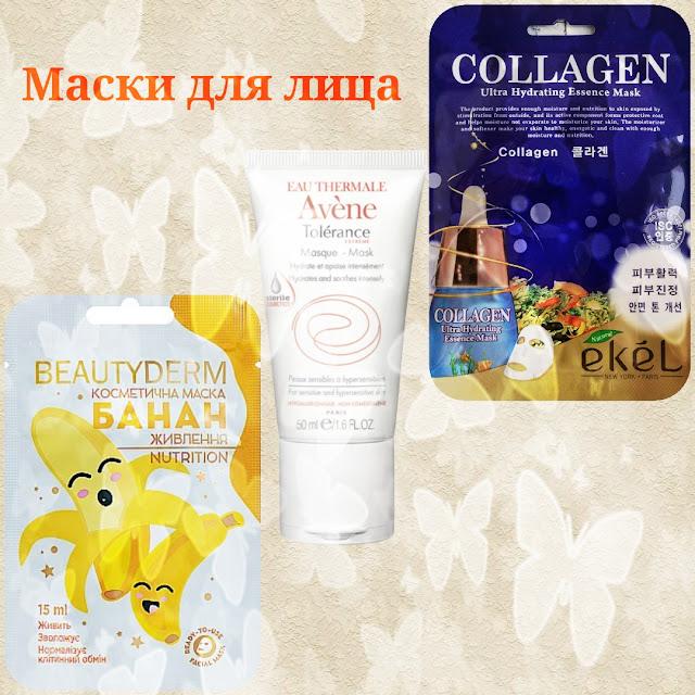 Beauty Derm, Avene, Ekel, маска для лица, уход за лицом, Уходовая косметика, anti-age, корейская косметика, annabeautystuff, face mask