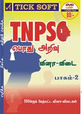 TNPSC Group II Exam