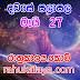 රාහු කාලය | ලග්න පලාපල 2020 | Rahu Kalaya 2020 |2020-05-27