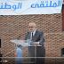 بالفيديو: رئيس الحكومة المغربية بن كيران  يتكلم  بالامازيغية  بالمتقلى الوطني بمدينة أكادير