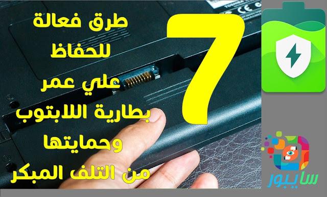 7 طرق فعالة للحفاظ علي عمر بطارية اللابتوب وحمايتها من التلف المبكر
