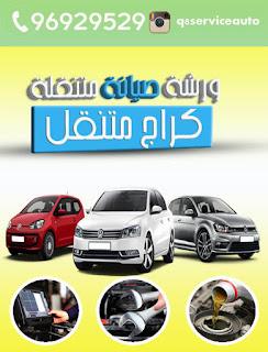 خدمات إصلاح السيارات الكويت