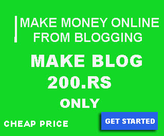 200 रुपे में अपना Blog बनवाए और Blog से पैसे कमाए.