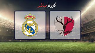 مشاهدة مباراة ريال مدريد وكاشيما انتلرز بث مباشر 19-12-2018 كأس العالم للأندية