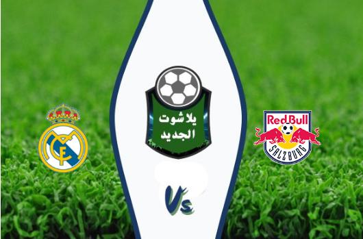 نتيجة مباراة ريال مدريد وريد بول بتاريخ 07-08-2019 مباراة ودية