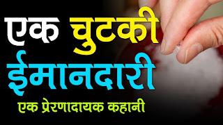 "INSPIRATIONAL SHORT STORY """"ईमानदारी"""" life changing story in hindi"