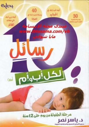 تحميل كتاب 10 رسائل لكل أب وأم لـِ: دكتور ياسر نصر