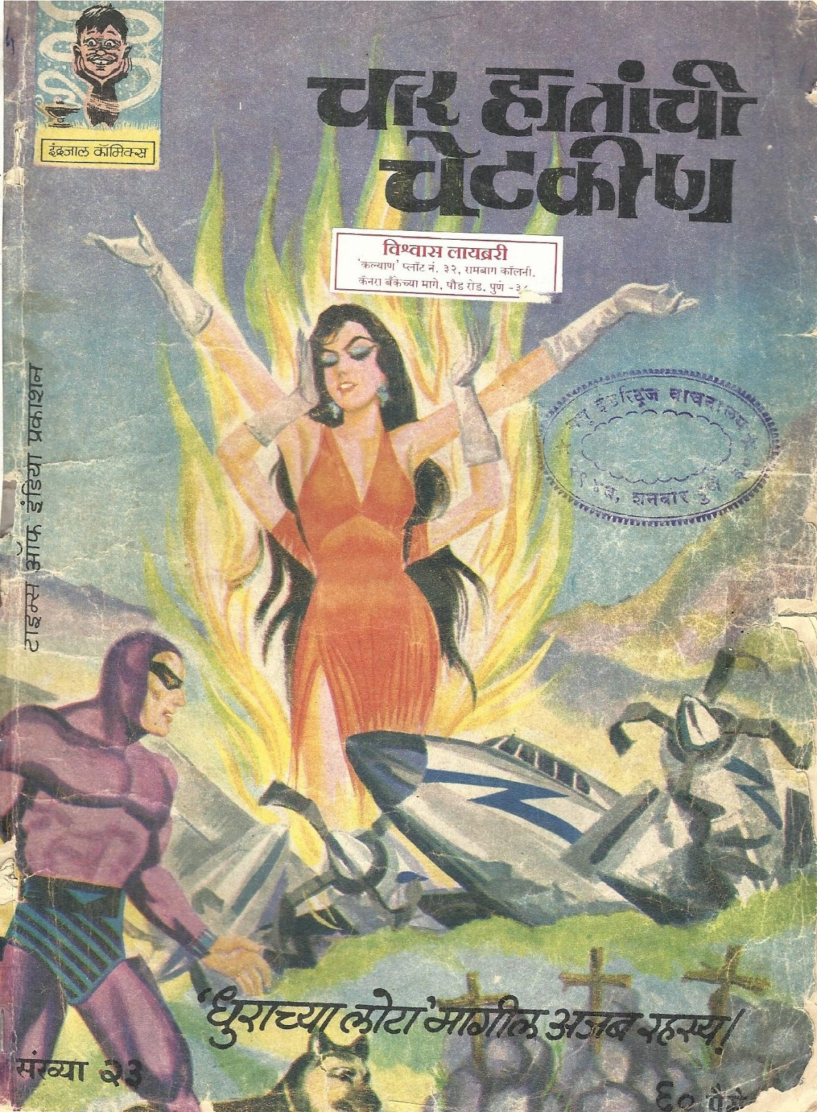 The Lost WORLD: Comic #106 - Marathi Indrajal No 23(January